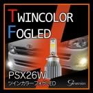 ツインカラーフォグLED ホワイト/イエロー PSX26W(好評発売中!)