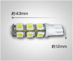 T10/16兼用ウェッジ球 超高輝度・超拡散仕様3chipSMD13連(LED39発相当)ホワイト2個セット