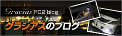 gracias blogへ