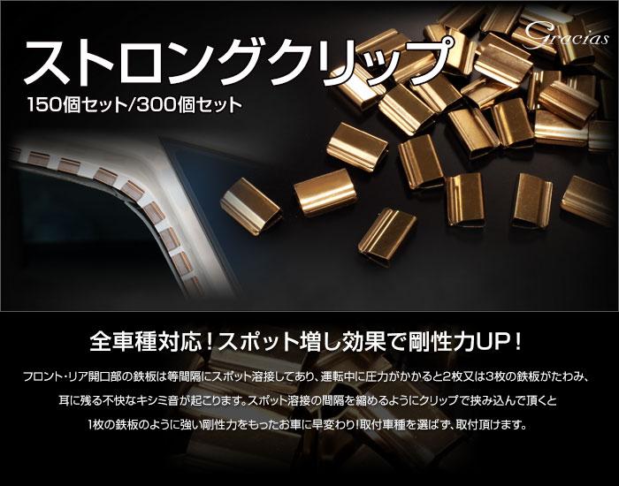 ストロングクリップ 150個セット/300個セット