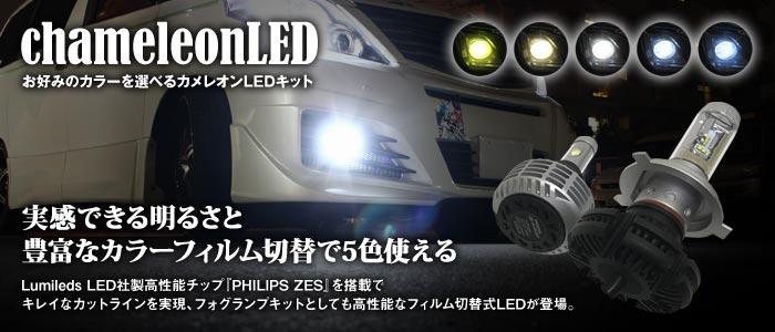 カメレオンLEDに関するお知らせ